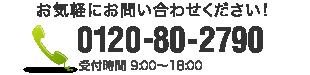 お気軽にお問い合わせください!|0120-80-2790|受付時間09:00~18:00