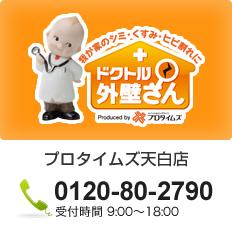プロタイムズ天白店|株式会社オーキッドカラー|0120-80-2790|受付時間 9:00~18:00