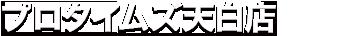 名古屋市の外壁塗装 |プロタイムズ天白店